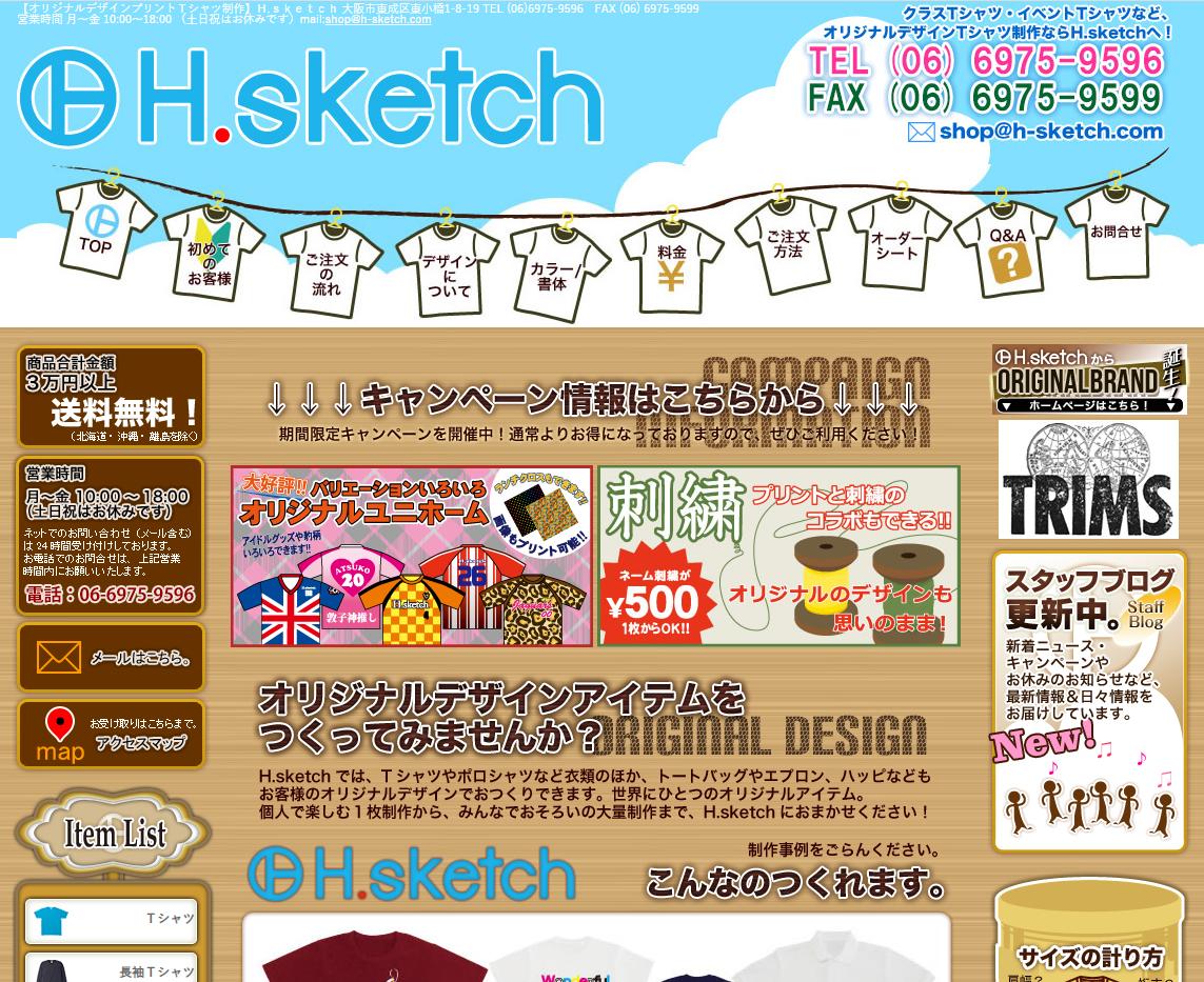 H.sketchホームページ