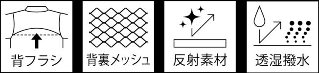商品特徴_RSJ