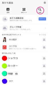2.【LINEビジネスアカウント】友達追加画面_ID検索