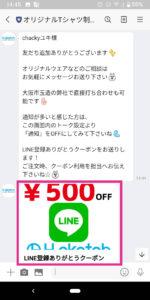 4.【LINEビジネスアカウント】トーク画面