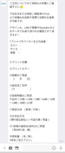 6.【LINEビジネスアカウント】トークから注文可能