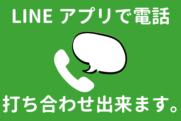 LINEで電話やオンライン打ち合わせが可能になります。
