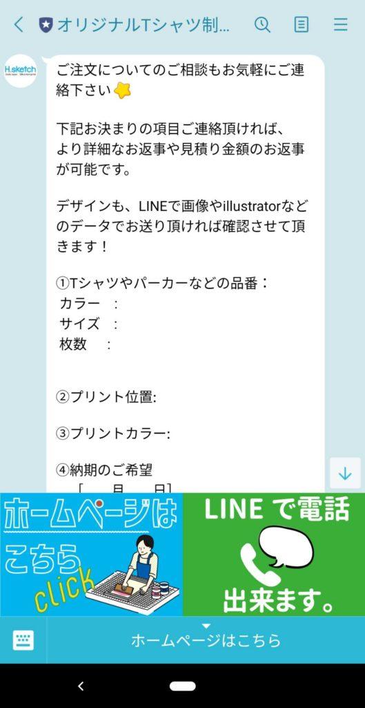 LINE電話のかけ方1