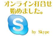 skype_オンライン打ち合わせ始めました。