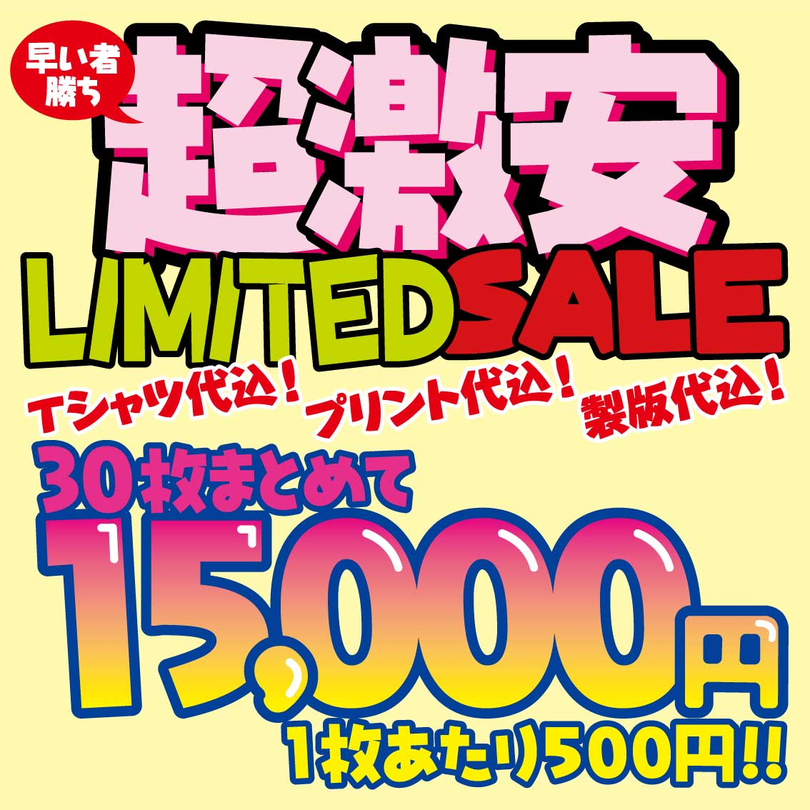 LIMITED SALE