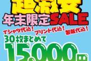 SALE画像_15000円