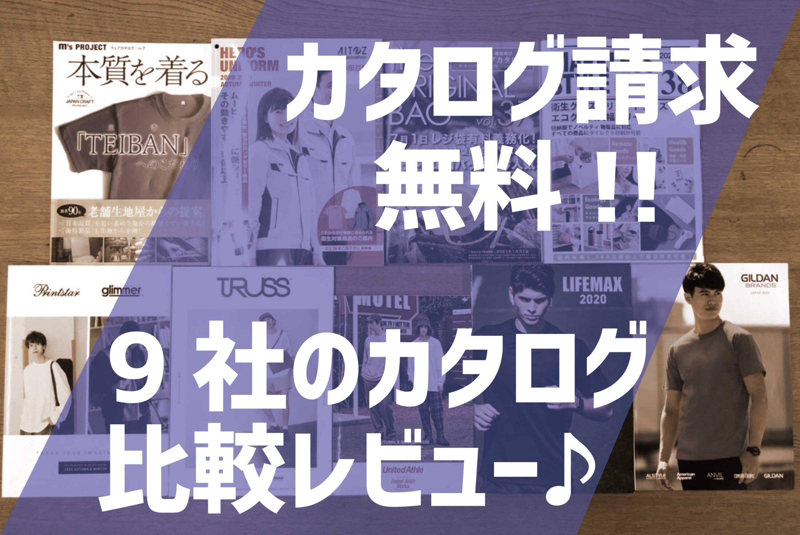 カタログ紹介アイキャッチ