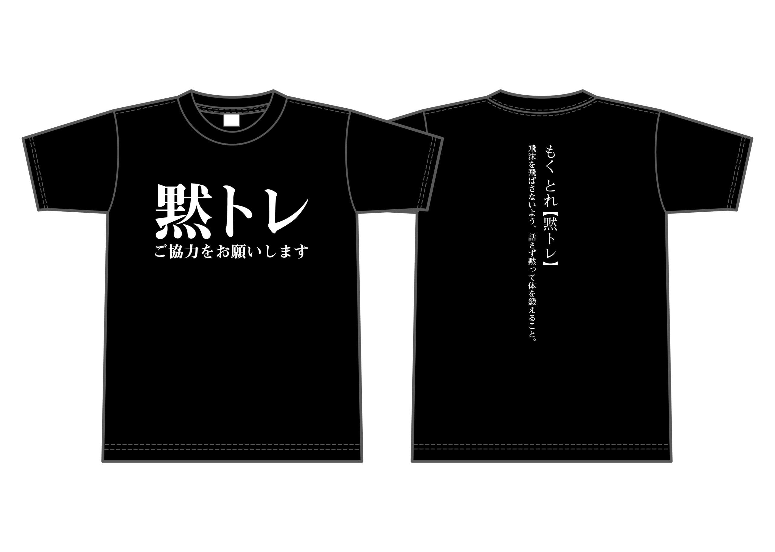 黙トレTシャツ