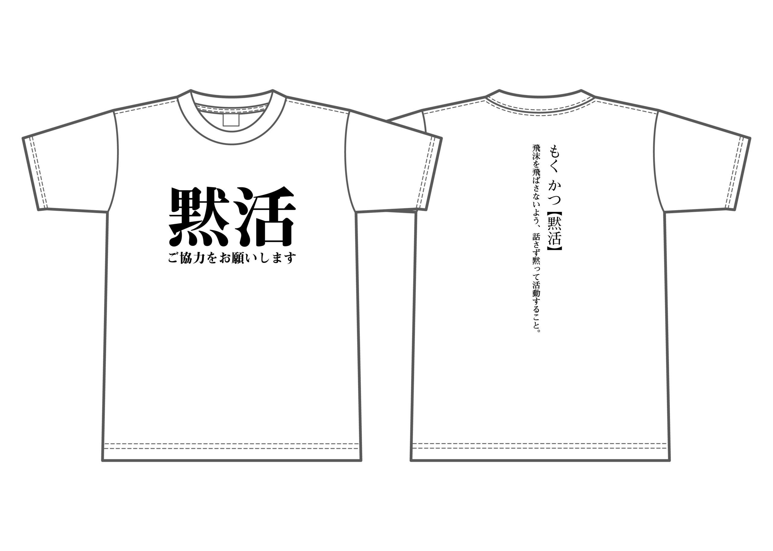 黙活Tシャツ