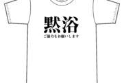 黙浴Tシャツ